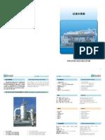 过滤分离器.pdf
