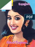 EllaamUnakkagha_UshaDeepan.pdf