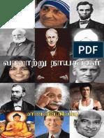 வரலாற்று நாயகர்கள்-பாகம்-1.pdf
