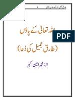 اللہ تعالیٰ کے پاؤں (طارق جمیل کی دعا).pdf