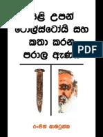 Tolstoy-RanjithNaotunna.pdf