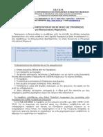 Αναγγελία για πτυχιούχους ηλεκτρονικούς μηχανικούς.pdf