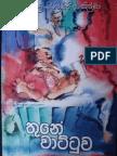 Thune waattuwa.pdf