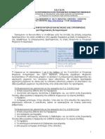 Αναγγελία για πτυχιούχους μηχανικούς αυτοματισμού.pdf