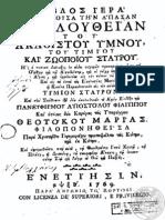 Ακολουθείαν του Ακαθίστου Ύμνου, του Τιμίου και Ζωοποιού Σταυρού 1769