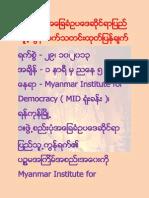 Burma (Myanmar) Press Release