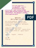 ஸ்ரீயின் இனியவளே !!!!!!.pdf