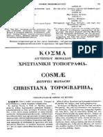 Κοσμάς, ινδικοπλεύστης  0500-0600,_Cosmas_Indicopleustis,_Christiana_Topographia_(MPG_088_0051_0476),_GM.pdf