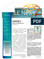 Ee Newsletter July 2009