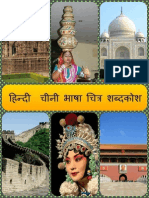 Hindi Chinese Picture Dictionary