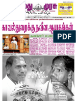 Namathumurasu 3-8-2009