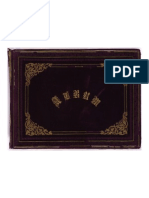 Album foto athonit editat de Manastirea Panteleimon (Russikon), 1867-1872