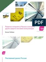Развитие интернета в России в контексте других средств массовой коммуникации