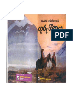Guru_Geethaya.pdf