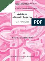 ΑΝΘΟΛΟΓΙΟ ΜΟΥΣΙΚΩΝ ΚΕΙΜΕΝΩΝ Α,Β,Γ, .pdf