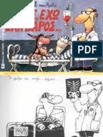 Αρκας-Ισοβίτης-Γιατρε εχω ενα βαρος.pdf