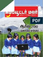 computermalar-2009-07-27