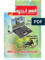computermalar-2009-08-03