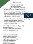 nithyanusanthanam-part1
