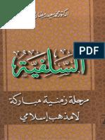 السلفية مرحلة زمنية مباركة لا مذهب إسلامي - د. محمد سعيد رمضان البوطي