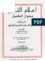 أعلام النبيل بجواز التقبيل - أبو الفضل عبد الله محمد الصديق الغماري