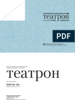 ТЕАТРОН. 2009. №1 (3)