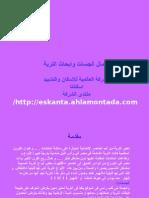 أعمال الجسات و ابحاث التربة شركة اسكانتا