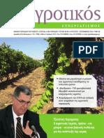 Αγροτικός Συνεργατισμός 90.pdf