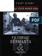 Privates of Wehrmacht and SS   .pdf