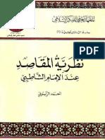 نظرية المقاصد عند الإمام الشاطبي.pdf