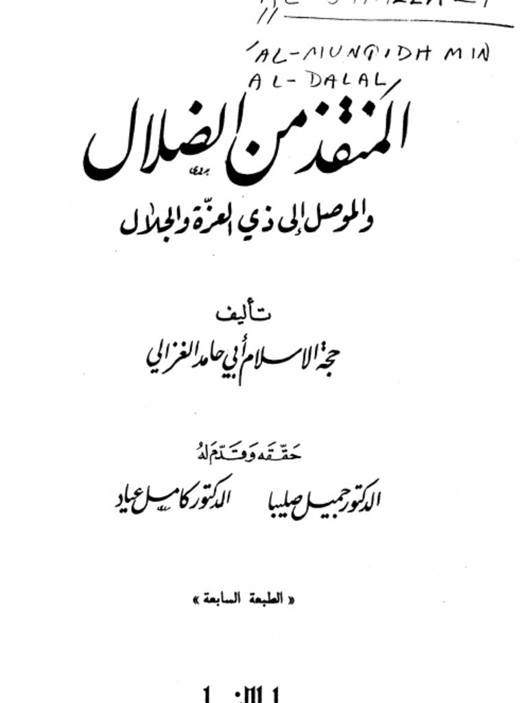 كتاب المنقذ من الضلال للامام الغزالي pdf