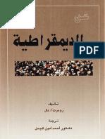 عن الديمقراطية - روبرت دال.pdf