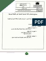 الامتحان-الوطني-للبكالوريا-مادة-الفيزياء-الدورة-الاستدراكية-مسلك-العلوم-الفيزيائية-2010.pdf
