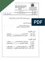 تصحيح- -الامتحان-الوطني-للبكالوريا-مادة-الفيزياء-الدورة-الاستدراكية-شعبة-علوم-رياضية-2011.pdf