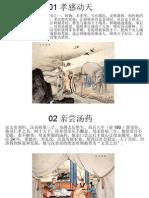 中国二十四孝图
