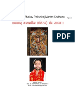 Shri Sharabhraj Mantra siddhi (आकाश भैरव मंत्र साधना)
