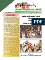 طليعةلبنان تشرين الاول 2013  98