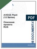 Project-RUS-Desc.doc