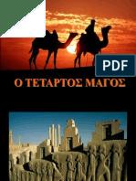 ΤΕΤΑΡΤΟΣ ΜΑΓΟΣ.ppt