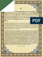 Brahm Kavach - Shakti mantra