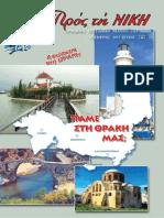 ΠΡΟΣ ΤΗ ΝΙΚΗ-ΝΟΕΜΒΡΙΟΣ 2013.pdf