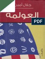 العولمة - جلال أمين.pdf