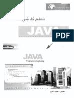جافا عربي .pdf