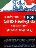 MAHABHARATA.pdf