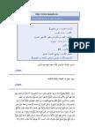 لسان العرب -  ابن منظور 06