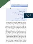 لسان العرب -  ابن منظور 18