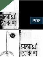 SP Assamese