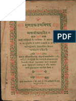 Mundakopanishad - Hindi Tr. Yamuna Shankar Pancholi ( Naval Kishore Press )