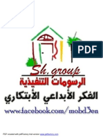 كتاب د أسامة النحاس.pdf