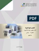 آلات كهر بائية للأجهزة الطبية عملي.pdf